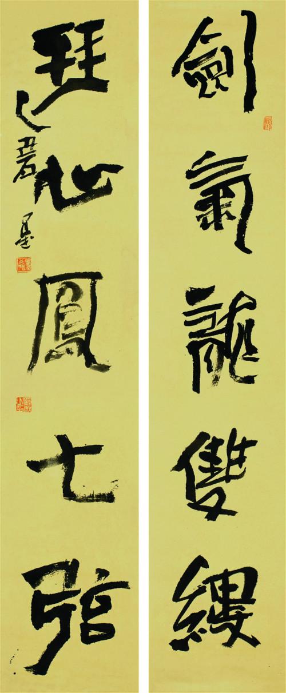 5石墨(罗敏) 剑气琴心 联 书法  230cm×45cm×2_meitu_17.jpg
